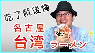 開箱樂-吃了超後悔!日本也有臺灣拉麵?