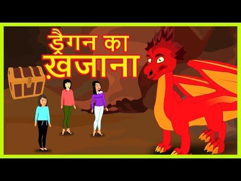 ड्रैगन का खज़ाना | Hindi Cartoon Video Story for Kids | Stories for Children | हिन्दी कार्टून