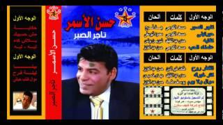 تحميل اغاني Hasan El Asmar - Mawal Wala Youm / حسن الأسمر - موال ولايوم MP3