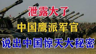 中国鹰派军官戴旭说出中国惊天秘密。若想摧毁美国本土,必先打垮这些国家政权