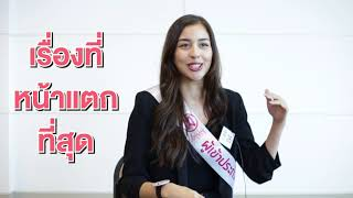 Introduction Video of Helena Busch Contestant Miss Thailand World 2018