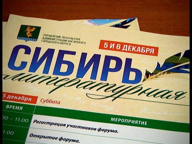 Сибирь литературная