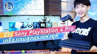รีวิวPlayStation4Proเครื่องเกมที่มาแรงที่สุดในยุคนี้