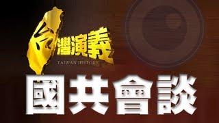 2013.06.23【台灣演義】國共會談