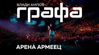 Grafa - Live in Arena Armeec 2017 (Full Concert) HD