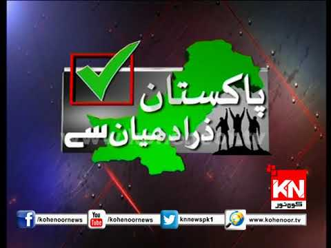 Pakistan Zara Dhiyaan Se (Part 01) Faheem Farani 25 June 2018