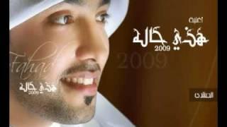 فهد الكبيسي - هذي حاله (النسخة الأصلية) | 2009 تحميل MP3