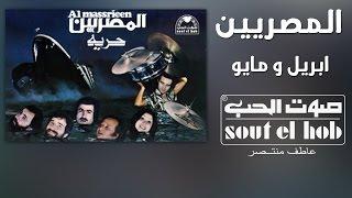 تحميل و مشاهدة ابريل ومايو فرقة المصريين MP3