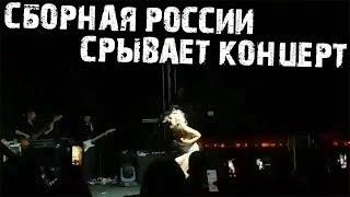 Как сборная России сорвала концерт певицы!