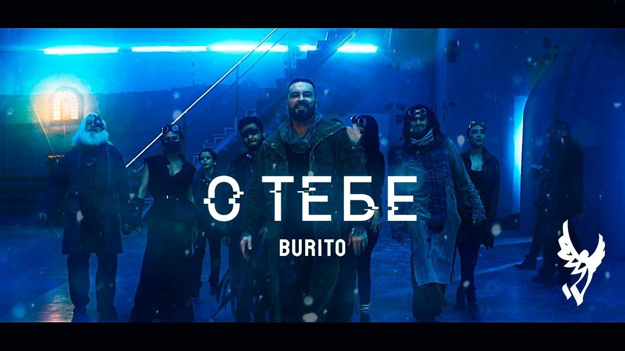 Burito — О тебе