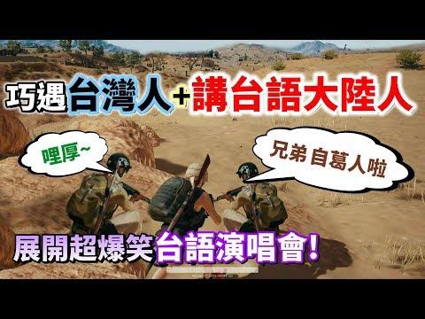 巧遇台灣人+講台語的大陸人👍 展開超爆笑的「台語歌大合唱」