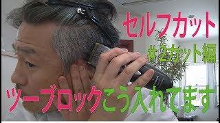 【セルフカット】DIY Haircut 自分でカット バリカンセルフカット#2カット編