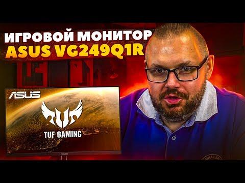 ИГРОВОЙ МОНИТОР ASUS TUF Gaming VG249Q1R - НАЧАЛЬНЫЙ УРОВЕНЬ ИГРЫ - 165 ГЕРЦ И ФИШКИ СТАРШИХ МОДЕЛЕЙ