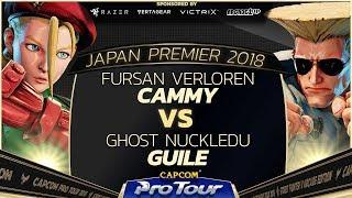 Fursan Verloren (Cammy) vs Ghost NuckleDu (Guile) - Japan Premier Day 1 Pools - SFV - CPT 2018