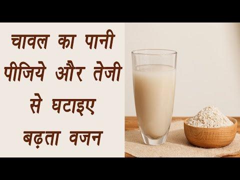 Rice water for weight loss, चावल का पानी घटायें तेज़ी से वज़न  | Health benefits | Boldsky
