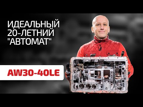 Классный автомат для Toyota, Hyundai, Jeep, Suzuki: Aisin AW30-40LE