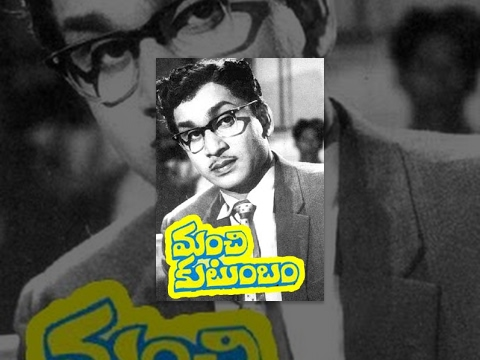 Manchi Kutumbam Telugu Full Movie | ANR, Kanchana, Krishna, Vijaya Nirmala