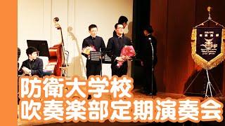 20151206防衛大学校吹奏楽部定期演奏会x03「創部60周年記念コンサート~67min~」