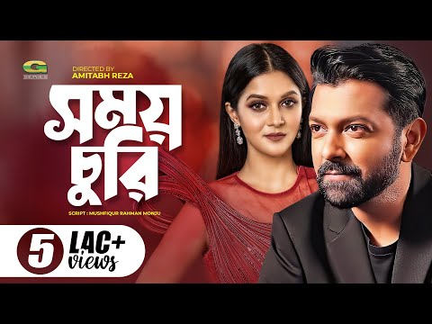 Shomoy Churi | ft Tahsan, Mithila, Maznun Mizan | Hd1080p | by Amitabh Reza | Bangla Natok