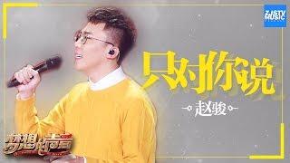 [ CLIP ] 赵骏《只对你说》《梦想的声音》第3期 20161118 /浙江卫视官方HD/