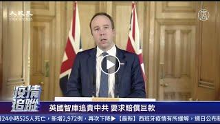 【中共病毒疫情追蹤-20200406】💥歐洲疫情現緩和跡象  💥英議員:中共假信息像病毒般傳播