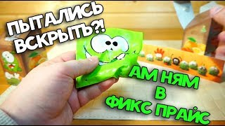 АМ НЯМ В ФИКСПРАЙС от Prosto toys