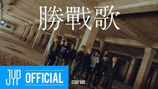"""Stray Kids <Clé 1 : MIROH> UNVEIL : TRACK """"승전가(Victory Song)"""""""