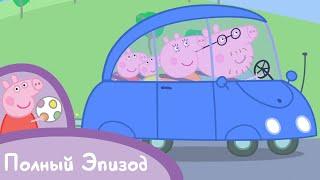 Свинка Пеппа - S01 E23 Новая машина (Серия целиком)
