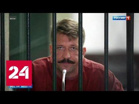 , title : 'Виктор Бут в хорошей интеллектуальной и физической форме - Россия 24'