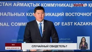 Аким Усть-Каменогорска Куат Тумабаев был в салоне автомобиля замакима г. Риддер, сбившем пешехода