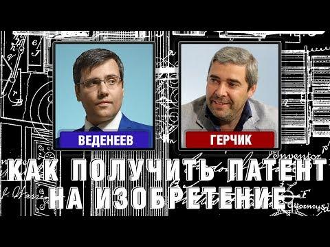 Веденеев и Герчик - Как получить патент на изобретение (полезная модель и подача документов)