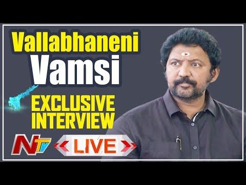 Vallabhaneni Vamsi Exclusive Interview LIVE    NTV LIVE