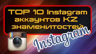 TOP 10 Instagram аккаунтов KZ знаменитостей/ TOP 10 Instagram accounts of Kazakh celebrities