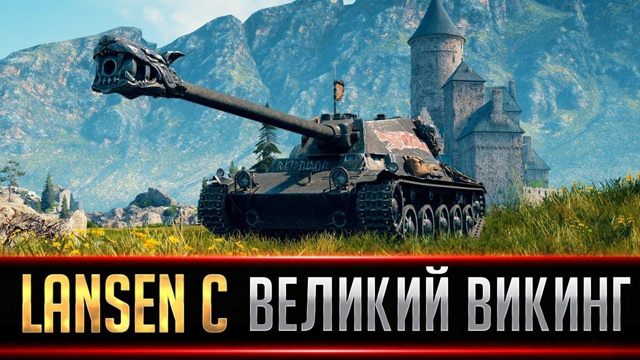 Lansen C - ВЕЛИКИЙ ВИКИНГ