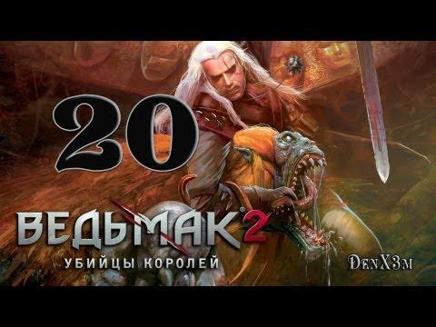 Ведьмак 2: Убийцы Королей #20 (Детмольд)