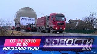7.11.2018 Новости дня 20:00
