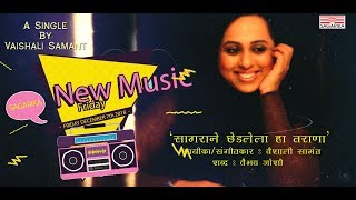सागराने छेडलेला हा तराणा / वैशाली सामंत / New Music Friday/Sagarane Chhedlela