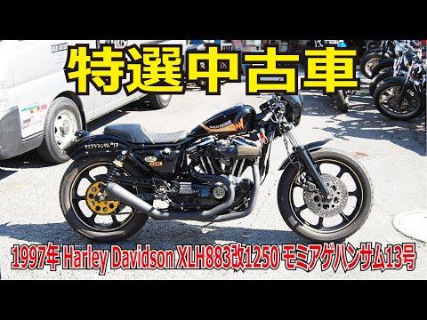 XLH883/ハーレーダビッドソン 883cc 広島県 モミアゲスピード モーターサイクルズ