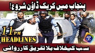 Crackdown Has Started? ---News Headlines | 11:00 PM | 20 October 2018 | Lahore Rang