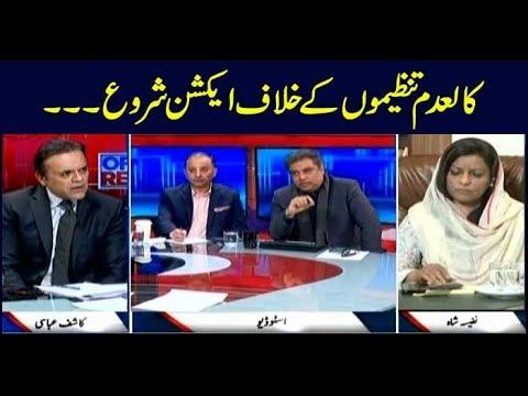 Off The Record | Kashif Abbasi | ARYNews | 5 March 2019