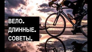 Советы для длинных тренировок на велосипеде