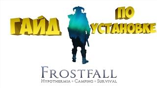 Гайд по установке мода FrostFall