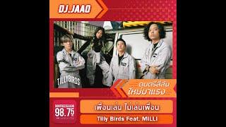 ดนตรีสีสัน ใหม่มาแรง : Tilly Birds Feat. MILLI – เพื่อนเล่น ไม่เล่นเพื่อน