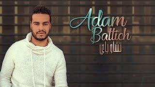Adam Battich - Ciao Bye (EXCLUSIVE Lyric Clip) | آدم بطيش - تشاو باي (حصرياً) مع الكلمات تحميل MP3