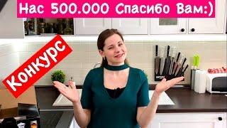 Нас 500 тыс. Большущее Спасибо, Всем Вам!!!! + Конкурс