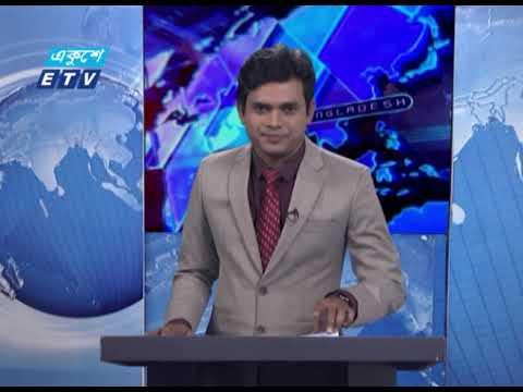 02 PM News || দুপুর ০২টার সংবাদ || 22 January 2021 || ETV News