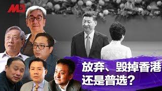 今天大新闻 | 习近平内部讲话,香港事变决定了未来中国国运!中央出现了几个司令部?三不要出自何方:放弃、毁掉香港还是普选?(陶杰 马聚 张洵 王军涛 胡平 何频:20190825)