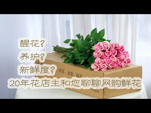 , title : '鲜花知识28丨20年花店店主和您聊聊网购鲜花的种种【大叔說花】