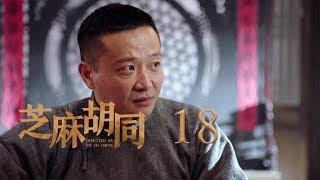 芝麻胡同 18 | Memories Of Peking 18(何冰、王鷗、劉蓓等主演)