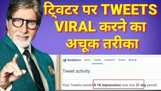 How to viral any Tweets on twitter in 15 seconds | TWEETS VIRAL TRICK | VIRALING TRICKS|